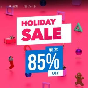 PS Storeの「HOLIDDAY SALE(ホリデーセール)」でお得にPS4ソフトをダウンロード購入して年末年始はゲーム三昧!
