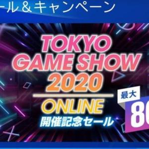 PS Storeの「TGS2020オンライン開催記念セール」でお得にPS4ソフトをダウンロード購入してゲーム三昧!
