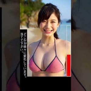 乳首のせいでTik Tokから消された動画。一部が徐々に変化します当てて下さい。