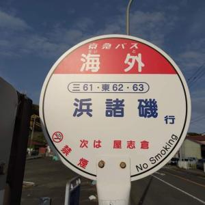 三浦の海外