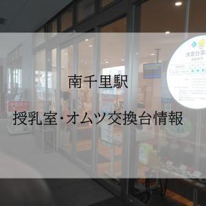 【大阪/南千里】駅前授乳室・オムツ交換台情報