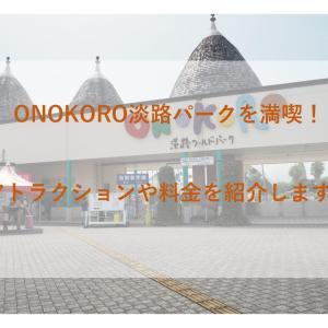 淡路島へ行ったらONOKORO淡路ワールドを満喫!アトラクションやグルメも紹介