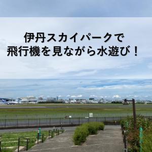 【兵庫/伊丹】伊丹スカイパークで飛行機を見ながら水遊び!駐車場情報も!