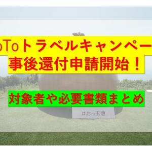 【GoToトラベルキャンペーン】事後還付申請開始!対象者や必要書類まとめ
