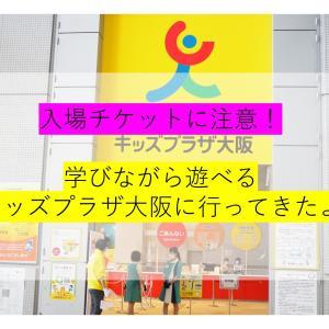 入場チケットに注意!学びながら遊べるキッズプラザ大阪に行ってきたよ