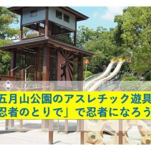 五月山公園のアスレチック遊具「忍者のとりで」で忍者になろう!