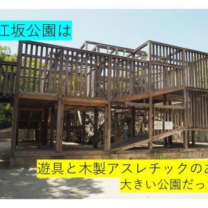 江坂公園は遊具と木製アスレチックのある大きい公園だった!