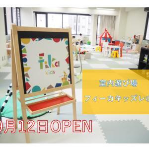 【大阪/北堀江】9月12日OPEN!室内遊び場フィーカキッズに行ってきたよ