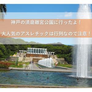 【兵庫/神戸】須磨離宮公園に行ったよ!大人気のアスレチックは行列なので注意!