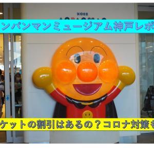 アンパンマンミュージアム神戸レポ!チケットの割引はあるの?コロナ対策も!
