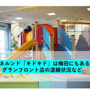 ボーネルンド「キドキド」は梅田にもある!グランフロント店の混雑状況など
