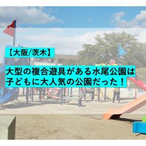【大阪/茨木】大型の複合遊具がある水尾公園は子どもに大人気の公園だった!