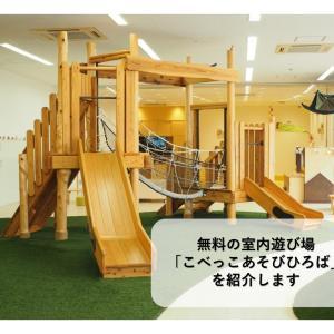 【兵庫/神戸】無料の室内遊び場「こべっこあそびひろば」を紹介します