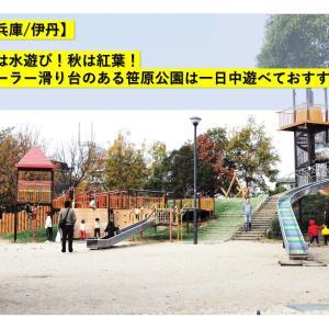 【兵庫/伊丹】夏は水遊び!秋は紅葉!ローラー滑り台のある笹原公園は一日中遊べておすすめ