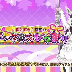 本日2月28日9:00からの大型メンテ後より、イベント『闇と舞え!漆黒のダークネスひな祭り』が開催!