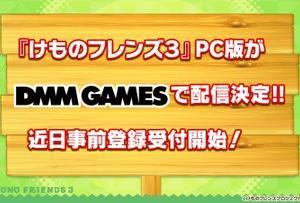 DMM GAMES版「けものフレンズ3」の事前登録開始!
