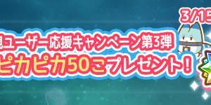 ぱびりおんにて、本日3月9日より新規ユーザー応援キャンペーン開始!