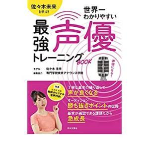 佐々木未来さんによる声優指南書「佐々木未来と学ぶ!世界一わかりやすい最強声優トレーニングBOOK」が3月20日に発売!