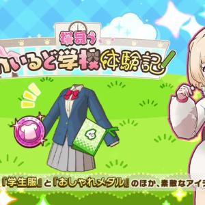 4月1日(水)0:00よりイベント『桜舞うわいるど学校体験記』が開催! 「ちからくらべ」もシーズン4に突入!