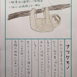 田村響華さん直筆の絵日記どうぶつ図鑑がツイッターにて公開!