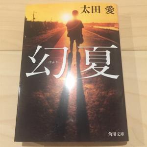 『幻夏』太田愛 / 冤罪によるその後の人生