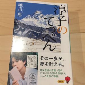 『淳子のてっぺん』唯川恵/山屋にとって登山は生きること