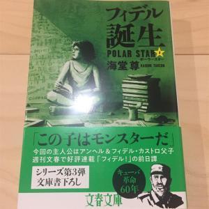 『フィデル誕生  ポーラースター3』海堂尊/カストロ父子とピノ・サントスの物語