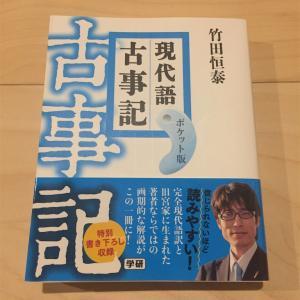 『現代語古事記』竹田恒泰/日本最古の歴史書は、特に神の代(神話)がおもしろい