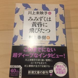『みみずくは黄昏に飛びたつ』川上未映子・村上春樹/小説は信用取引で成り立つ