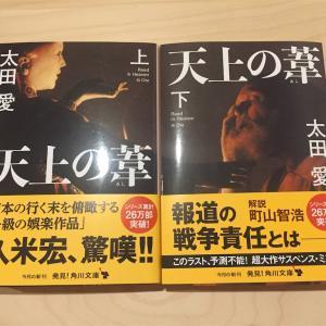 『天上の葦』太田愛/戦争体験者の想いと報道の在り方を問う