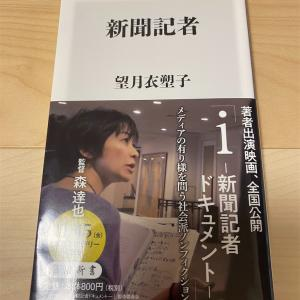 『新聞記者』望月衣塑子/昨年の日本アカデミー賞原作