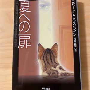 『夏への扉』ロバート・A・ハインライン/冷凍睡眠で生き長らえる未来