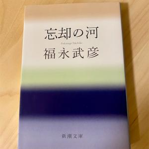 『忘却の河』福永武彦/罪を背負い生きていく