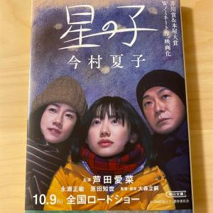 『星の子』今村夏子/読んでいてずっと苦しい