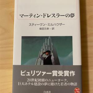 『マーティン・ドレスラーの夢』スティーヴン・ミルハウザー/夢を追い続ける人は満足することがない