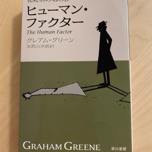 『ヒューマン・ファクター』グレアム・グリーン/人間が守りたいもの