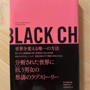 『ブラック・チェンバー・ミュージック』阿部和重|エンタメ感満載|オリンピック卓球女子、文学的解説者のこと