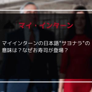 """マイインターンの日本語""""サヨナラ""""の意味は?なぜお寿司が登場?"""