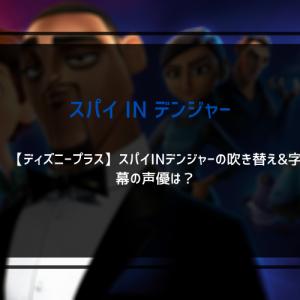 【ディズニープラス】スパイinデンジャーの吹き替え&字幕の声優は?