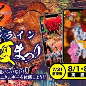 いよいよ、オンライン青森夏祭り始まります