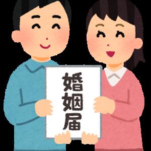 【国際結婚】結婚申請書の書き方
