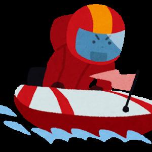 ボートレースクラシック