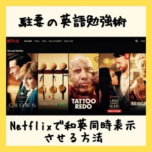 【駐妻の英語勉強法】Netflixで和英字幕を同時表示させる方法