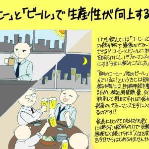 「コーヒー」と「ビール」で生産性が向上する!?