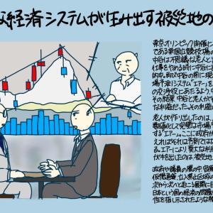 新たな経済システムが導く未来