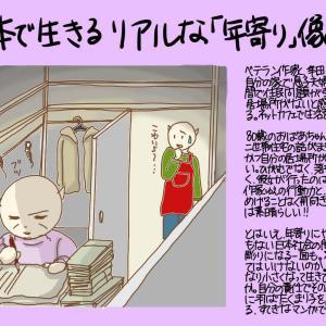 日本で生きるリアルな「年寄り」像