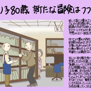 まり子80歳 新たな冒険はつづく。