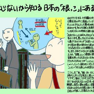 おまじないから知る 日本の「根っこ」にある文化