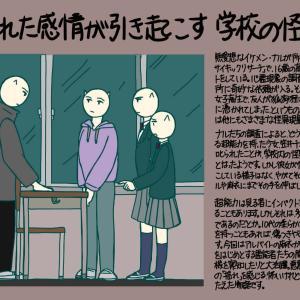 捻れた感情が引き起こす 学校の怪異
