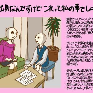 埼玉出身なんですけどこれって私の事でしょうか?